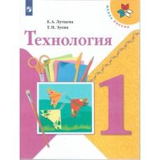 Технология. 1 класс. Учебник. УМК Школа России