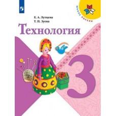 Технология. 3 класс. Учебник. УМК Школа России