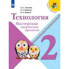 Технология. 2 класс. Мастерская творческих проектов. УМК Школа России