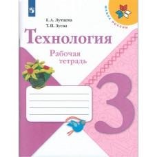 Технология. 3 класс. Рабочая тетрадь. УМК Школа России