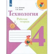 Технология. 4 класс. Рабочая тетрадь. УМК Школа России