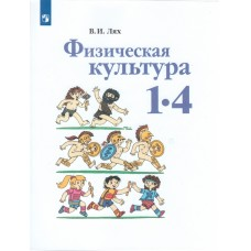 Физическая культура. 1-4 классы. Учебник. УМК Школа России