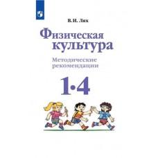 Физическая культура. 1-4 классы. Методические рекомендации