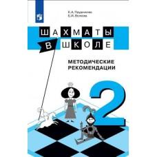 Шахматы в школе. 2-ой год обучения. Методическое пособие