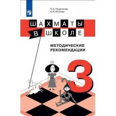 Шахматы в школе. 3-ий год обучения. Методическое пособие