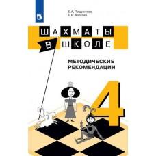Шахматы в школе. 4-ый год обучения. Методическое пособие