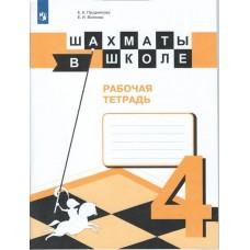 Шахматы в школе. 4-ый год обучения. Рабочая тетрадь