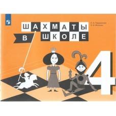 Шахматы в школе. 4-ый год обучения. Учебник