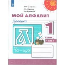 Мой алфавит. 1 класс. Прописи. В 2-х частях. Часть 1. УМК Перспектива