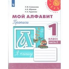 Мой алфавит. 1 класс. Прописи. В 2-х частях. Часть 2. УМК Перспектива