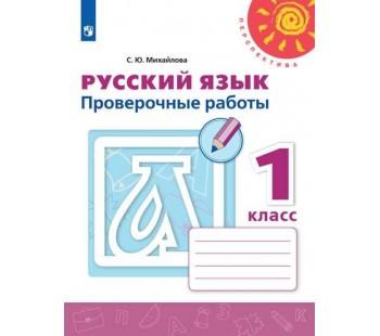 Русский язык. 1 класс. Проверочные работы. УМК Перспектива