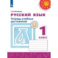 Русский язык. 1 класс. Тетрадь учебных достижений. УМК Перспектива