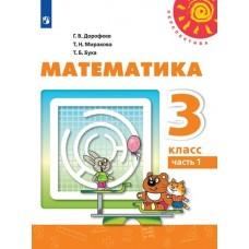 Математика. 3 класс. Учебник. В 2-х частях. Часть 1. УМК Перспектива