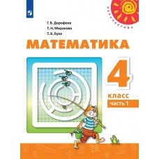 Математика. 4 класс. Учебник. В 2-х частях. Часть 1. УМК Перспектива