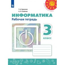 Информатика. 3 класс. Рабочая тетрадь. УМК Перспектива