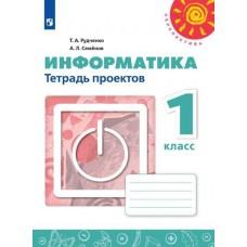 Информатика. 1 класс. Тетрадь проектов. УМК Перспектива