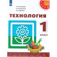 Технология. 1 класс. Учебник. УМК Перспектива
