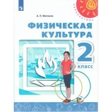 Физическая культура. 2 класс. Учебник. УМК Перспектива