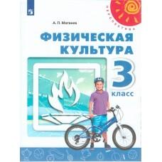 Физическая культура. 3 класс. Учебник. УМК Перспектива
