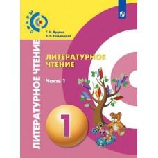 Литературное чтение. 1 класс. Учебник. В 2-х частях. Часть 1. УМК Сферы
