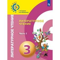 Литературное чтение. 3 класс. Учебник. В 2-х частях. Часть 2. УМК Сферы