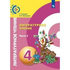 Литературное чтение. 4 класс. Учебник. В 2-х частях. Часть 2. УМК Сферы