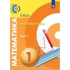 Математика. 1 класс. Учебник. В 2-х частях. Часть 1. УМК Сферы
