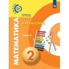 Математика. 2 класс. Учебник. В 2-х частях. Часть 2. УМК Сферы