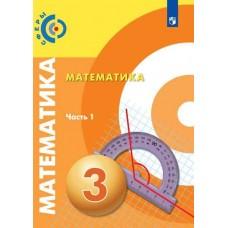 Математика. 3 класс. Учебник. В 2-х частях. Часть 1. УМК Сферы