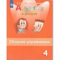 Английский язык. 4 класс. Сборник упражнений