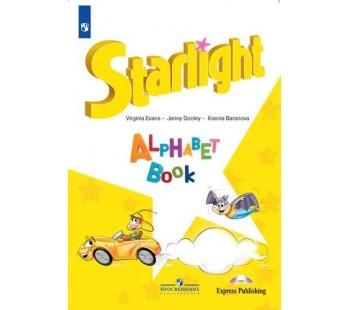 Английский язык. Звездный английский. Starlight. Изучаем английский алфавит