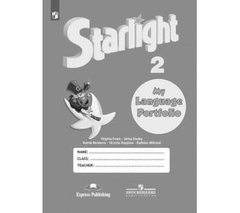 Английский язык. Звездный английский. Starlight. 2 класс. Языковой портфель