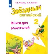Английский язык. Звездный английский. Starlight. 2 класс. Книга для родителей