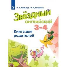 Английский язык. Звездный английский. Starlight. 3-4 классы. Книга для родителей