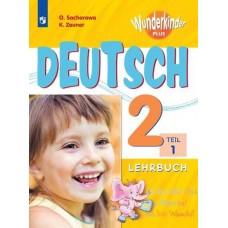 Немецкий язык. 2 класс. Учебник. В 2-х частях. Часть 1