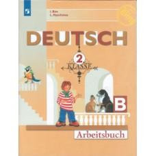 Немецкий язык. 2 класс. Рабочая тетрадь. В 2-х частях. Часть Б