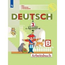 Немецкий язык. 3 класс. Рабочая тетрадь. В 2-х частях. Часть Б