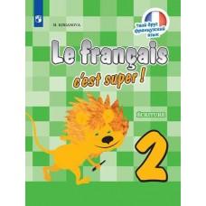 Французский язык. 2 класс. Прописи