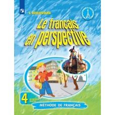 Французский язык. 4 класс. Учебник. В 2-х частях. Часть 1