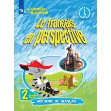 Французский язык. 2 класс. Учебник. В 2-х частях. Часть 1