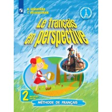 Французский язык. 2 класс. Учебник. В 2-х частях. Часть 2