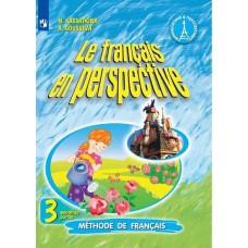 Французский язык. 3 класс. Учебник. В 2-х частях. Часть 2