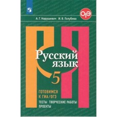 Русский язык. Готовимся к ГИА. 5 класс. Тесты, творческие работы, проекты