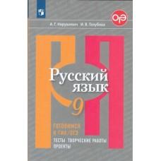 Русский язык. Готовимся к ГИА. 9 класс. Тесты, творческие работы, проекты