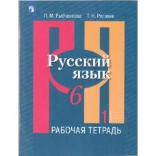 Русский язык. 6 класс. Рабочая тетрадь. В 2-х частях. Часть 1.