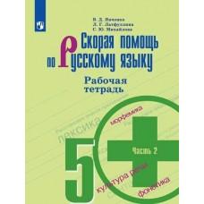 Cкорая помощь по русскому языку. 5 класс. Рабочая тетрадь. В 2-х частях. Часть 2