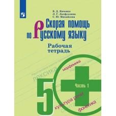 Скорая помощь по русскому языку. 5 класс. Рабочая тетрадь. В 2-х частях. Часть 1