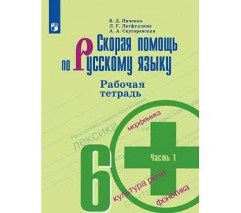 Скорая помощь по русскому языку. 6 класс. Рабочая тетрадь. В 2-х частях. Часть 1