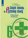 Скорая помощь по русскому языку. 6 класс. Рабочая тетрадь. В 2-х частях. Часть 2