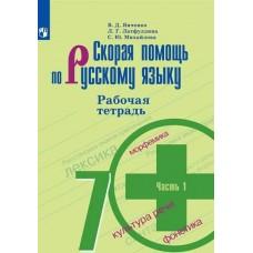 Скорая помощь по русскому языку. 7 класс. Рабочая тетрадь. В 2-х частях. Часть 1